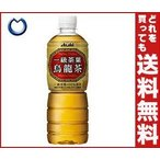 【送料無料】アサヒ飲料 一級茶葉烏龍茶 555mlペットボトル×24本入