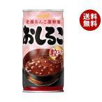 【送料無料】【2ケースセット】アサヒ飲料 おしるこ 190g缶×30本入×(2ケース)