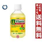 【送料無料】【2ケースセット】アサヒ飲料 LL vitamin(エルエル ビタミン) 280mlペットボトル×24本入×(2ケース)