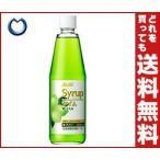 【送料無料】アサヒ シロップライム果汁入り 600ml瓶×12本入