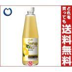 【送料無料】アサヒ シロップレモン果汁入り 600ml瓶×12本入