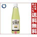 【送料無料】アサヒ シロップゆず 600ml瓶×12本入