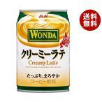 【送料無料】アサヒ飲料 WONDA(ワンダ) クリーミーラテ 280g缶×24本入