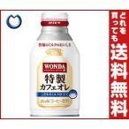 【送料無料】【2ケースセット】アサヒ飲料 WONDA(ワンダ) 特製カフェオレ こだわりミルク仕立て 260gボトル缶×24本入×(2ケース)