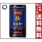 【送料無料】【2ケースセット】アサヒ飲料 WONDA(ワンダ) 極 超深煎りブレンド 185g缶×30本入×(2ケース)