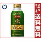 【送料無料】アサヒ飲料 WONDA(ワンダ) 極 キリマンジャロ100% 370gボトル缶×24本入