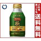 【送料無料】アサヒ飲料 WONDA(ワンダ) 極 キリマンジャロ100% 260gボトル缶×24本入