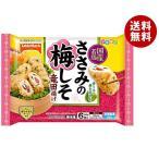 送料無料 【冷凍商品】テーブルマーク 若鶏ささみの梅しそ竜田揚げ 6個×12袋入