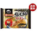 送料無料 【冷凍商品】キンレイ お水がいらない 塩元帥 塩ラーメン 1食×12袋入