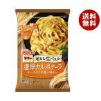 送料無料 【冷凍商品】日清フーズ 超もち生パスタ 濃厚カルボナーラ 1食×14袋入