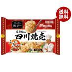 送料無料 【冷凍商品】日本ハム 陳建一 国産豚の四川焼売 6個×15袋入