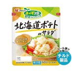 【送料無料】【チルド(冷蔵)商品】フジッコ おかず畑 北海道ポテトのサラダ 150g×10個入