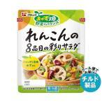 【送料無料】【チルド(冷蔵)商品】フジッコ おかず畑 れんこんの彩りサラダ 130g×10個入
