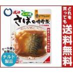 【送料無料】【チルド(冷蔵)商品】フジッコ おかず畑 さばの味噌煮 1切れ×10個入