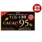送料無料 【2ケースセット】明治 チョコレート効果カカオ95%BOX 60g×5箱入×(2ケース)