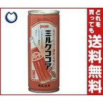【送料無料】【2ケースセット】宝積飲料 プリオ パレードミルクココア 245g缶×30本入×(2ケース)