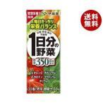 【送料無料・3ケースセット】伊藤園 1日分の野菜 200ml紙パック×24本入×(3ケース)
