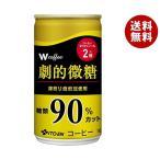 【送料無料】【2ケースセット】伊藤園 W coffee(ダブリューコーヒー) 劇的微糖 165g缶×30本入×(2ケース)