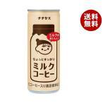 【送料無料】【2ケースセット】伊藤園 チチヤス ちょっとすっきりミルクコーヒー 250g缶×24本入×(2ケース)