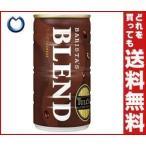 【送料無料】【2ケースセット】伊藤園 タリーズコーヒー バリスタズブレンド 180g缶×30本入×(2ケース)