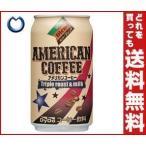 【送料無料】ダイドー ブレンド アメリカンコーヒー 350g缶×24本入