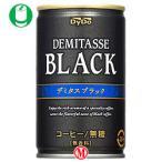 【送料無料】 ダイドー デミタスブラック 150g缶×30本入