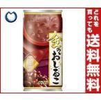 【送料無料】【2ケースセット】ダイドー 金のおしるこ 190g缶×30本入×(2ケース)