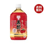 【送料無料】ミツカン りんご黒酢 ストレート【機能性表示食品】 1Lペットボトル×6本入