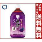 【送料無料】【2ケースセット】ミツカン アサイー黒酢 ストレート 1Lペットボトル×6本入×(2ケース)