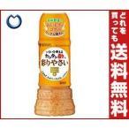 【送料無料】ミツカン カンタン酢彩りやさい 250mlペットボトル×12本入