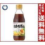 【送料無料】ミツカン たまねぎぽん 350ml瓶×12本入