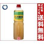 【送料無料】ミツカン マリネ調味液 白ワインタイプ 1Lペットボトル×8本入