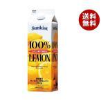 【送料無料】【2ケースセット】ミツカン サンキスト 100%レモン 1000ml紙パック×6本入×(2ケース)