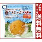 【送料無料】【賞味期限18.1.24】JAふらの 富良野皮ごとじゃがバター ×30個入