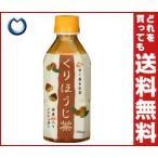 【送料無料】ハイピース 【HOT用】くりほうじ茶 350mlペットボトル×24本入