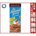 【送料無料】ブルーダイヤモンド アーモンド・ブリーズ チョコレート 200ml紙パック×24本入