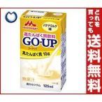 【送料無料】森永乳業 GO-UP 高たんぱく質飲料 バナナミルク味 125ml紙パック×24本入