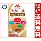 【送料無料】【2ケースセット】森永乳業 クリミール くり味 125ml紙パック×24本入×(2ケース)