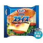 送料無料 【チルド(冷蔵)商品】森永乳業 KRAFT(クラフト) スライスチーズ(7枚入り) 126g×12袋入