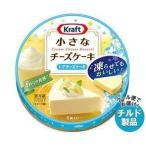 送料無料 【チルド(冷蔵)商品】森永乳業 KRAFT(クラフト) 小さなチーズケーキ レアチーズケーキ 102g×12個入