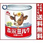 【送料無料】森永乳業 ミルク(練乳) 397g缶×24個入