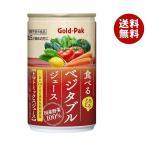 送料無料 ゴールドパック 食べる ベジタブルジュース 160g缶×20本入