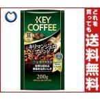 【送料無料】KEY COFFEE(キーコーヒー)  LP(ライブパック) キリマンジェロブレンド(豆) 200g×6個入