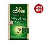 【送料無料】KEY COFFEE(キーコーヒー)  VP(真空パック) キリマンジェロブレンド(粉) 200g×6個入