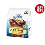 送料無料 KEY COFFEE(キーコーヒー) グランドテイスト アイスコーヒー(粉) 320g×6袋入