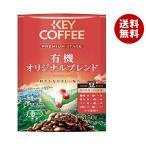 【送料無料】KEY COFFEE(キーコーヒー)  VP(真空パック) 有機珈琲(粉) 180g×6個入