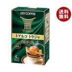 【送料無料】【2ケースセット】KEY COFFEE(キーコーヒー)  ドリップ オン トアルコ トラジャ 8g×5袋×5箱入×(2ケース)