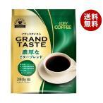 【送料無料】【2ケースセット】KEY COFFEE(キーコーヒー) グランドテイスト まろやかなマイルドブレンド(粉) 330g×6袋入×(2ケース)