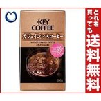 【送料無料】KEY COFFEE(キーコーヒー) FP(フレキシブルパック) カフェインレスコーヒー (粉) 150g×6袋入