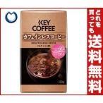 【送料無料】【2ケースセット】KEY COFFEE(キーコーヒー) FP(フレキシブルパック) カフェインレスコーヒー (粉) 150g×6袋入×(2ケース)